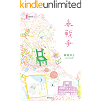 Haru Sensou Shinei Tanka Series (Japanese Edition)