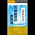 医療経営の教科書 事業承継・M&A編