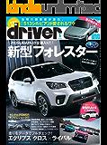 driver(ドライバー) 2018年 6月号 [雑誌]