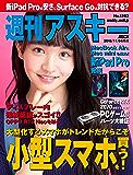 週刊アスキーNo.1203(2018年11月6日発行) [雑誌]