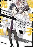 腐男子先生!!!!! 1 (MFC ジーンピクシブシリーズ)