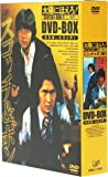 太陽にほえろ! スコッチ&ボン編II DVD-BOX