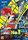 マリオカート8 パーフェクトガイド∞ (ファミ通の攻略本)
