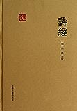 诗经 (国学典藏)