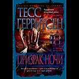 Призрак ночи (Звезды мирового детектива) (Russian Edition)