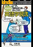 物語を繰り返し読んで学ぶ、新感覚英語学習法