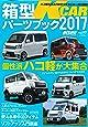 KCARスペシャル ドレスアップガイド  Vol.17箱型K-CARカスタムパーツブック2017 (SAN-EI MOOK Kカースペシャルドレスアップガイド 17)
