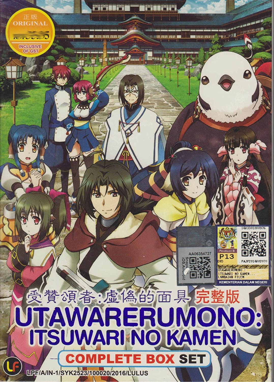 Amazon com utawarerumono itsuwari no kamen tv 1 25 end dvd 2 discs 25 episodes japan japanese anime english subtitles movies tv