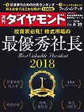 週刊ダイヤモンド 2018年6/23号 [雑誌]
