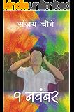9 November (Hindi Edition)