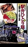 駅弁ひとり旅 : 4 (アクションコミックス)