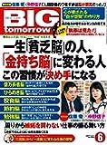 BIG tomorrow(ビッグトゥモロー) 2017年 06 月号 [雑誌]