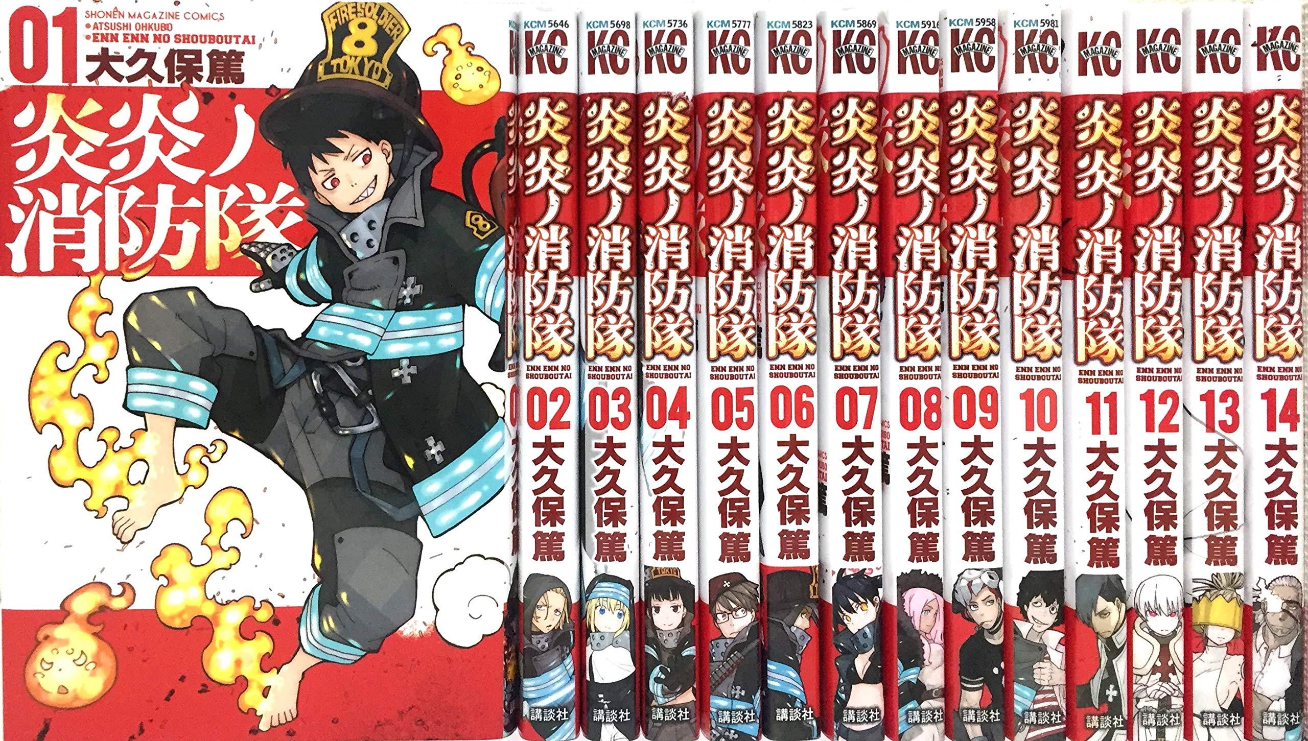 炎炎ノ消防隊 コミック 1,14巻セット
