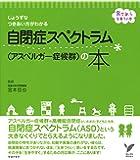 自閉症スペクトラム(アスペルガー症候群)の本 (セレクトBOOKS)