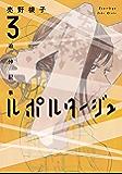 ルポルタージュ‐追悼記事‐(3) (モーニングコミックス)