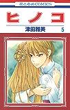 ヒノコ 5 (花とゆめコミックス)