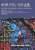 中世フランスの文化