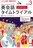 NHK CD ラジオ 英会話タイムトライアル 2018年3月号 (語学CD)