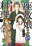 座敷娘と料理人 3巻 (デジタル版ガンガンコミックスONLINE)