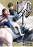 レイン 15 (BLADE COMICS)