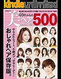 40代からの美ヘアカタログ500 (別冊家庭画報)