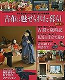 古布に魅せられた暮らし 其の11 (Gakken Interior Mook 暮らしの本)