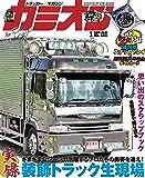 カミオン 2019年 01月号 No.433 [雑誌]