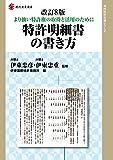 改訂8版 特許明細書の書き方 (現代産業選書知的財産実務シリーズ)