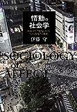 """情動の社会学 ―ポストメディア時代における""""ミクロ知覚""""の探求―"""