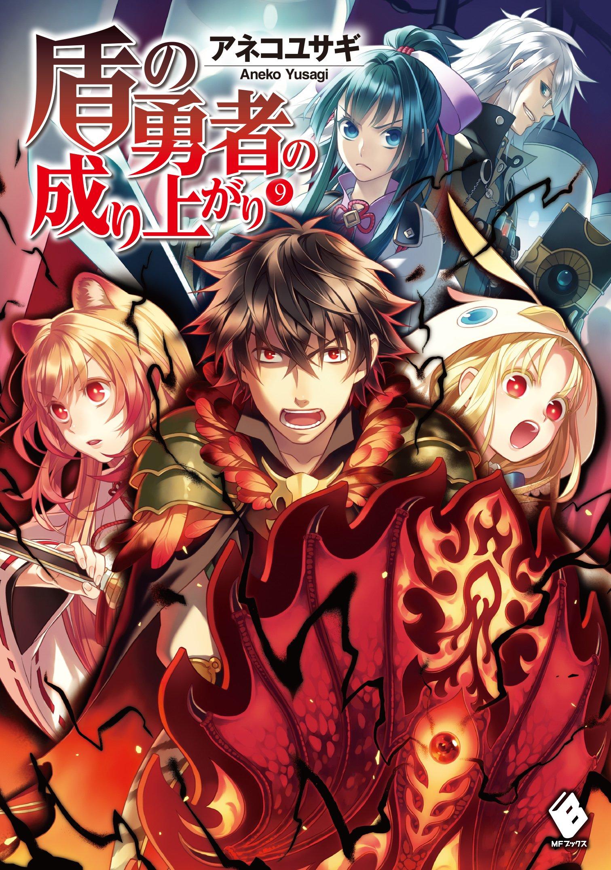 Tate no yuusha manga livre