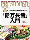 PRESIDENT (プレジデント) 2017年 8/14号 [雑誌]