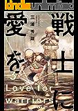 戦士に愛を : 3 (アクションコミックス)