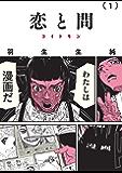恋と問 1 (ビームコミックス)