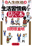 人生改造 生活習慣病を防ぐ本 (幻冬舎単行本)