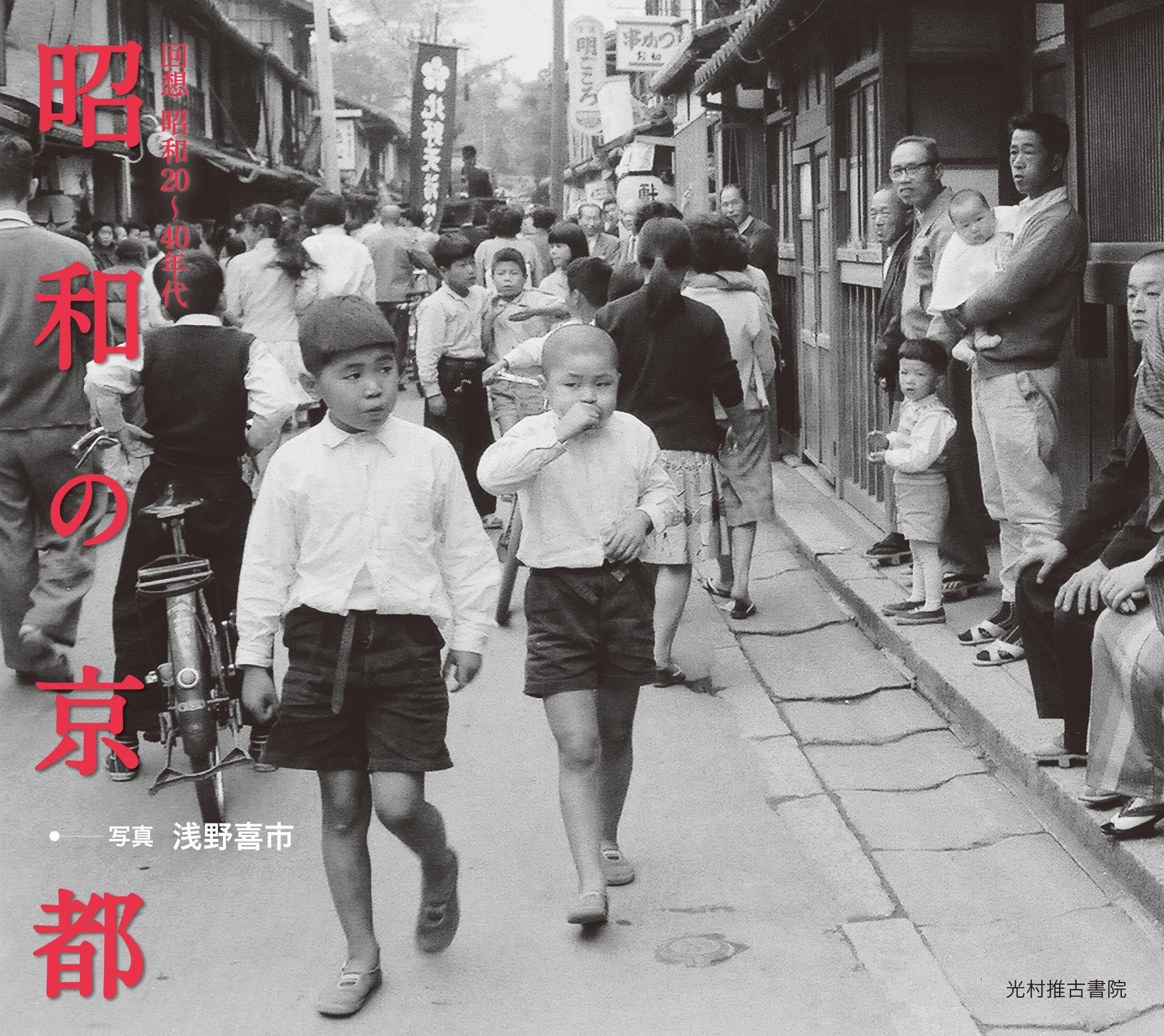 昭和の京都 回想 昭和20〜40年代...
