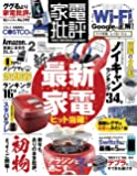家電批評 2020年 02 月号 [雑誌]