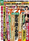週刊ポスト 2018年 1月12・19日号 [雑誌]