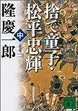 新装版 捨て童子・松平忠輝(中) (講談社文庫)