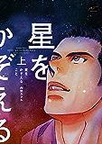 星をかぞえること【特典付】 上 (バンブーコミックス 麗人セレクション)
