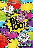 梶100! ~梶裕貴がやりたい100のこと~ セレクション 3巻 [DVD]