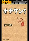 オチケン! (PHP文芸文庫)