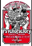 《完全版》サイコ工場 Ω (リイドカフェコミックス)