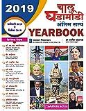 Chalu Ghadamodi Antim Satya Year Book 2019