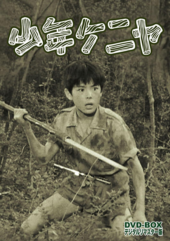少年ケニヤ DVD-BOX デジタルリマスター版 B01LYR3ME7