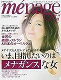 me´nage KELLY 2017秋号―いま、最旬な私たち。名古屋美人セオリー いま目指したいのは「メナガンス」な女 (ゲインムック)