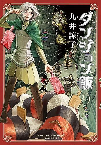 ダンジョン飯 9巻 (HARTA COMIX) Kindle版