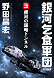 銀河乞食軍団[3]―銀河の謀略トンネル― (ハヤカワ文庫JA)
