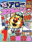 アロー&スケルトンエース VOL.5 2019年 01 月号 [雑誌]: アロー&スケルトンタウン 増刊