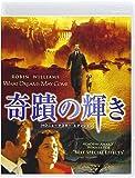 奇蹟の輝き HDニューマスター・エディション[Blu-ray]