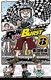 RUN day BURST 8巻 (デジタル版ガンガンコミックス)